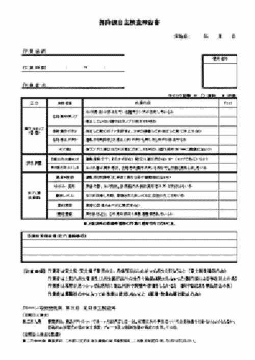 昇降機自主検査結果報告書