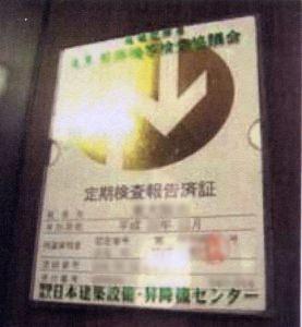 エレベーター建築基準法検査済証
